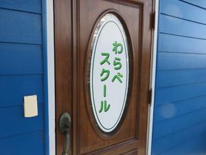 warabe-school300