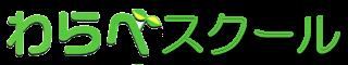 warabeschool-logo320